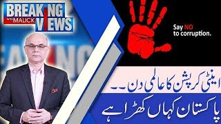 Breaking Views with Malick | Overview of corruption in Pakistan | 9 Dec 2018 | 92NewsHD
