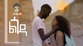 Dave on the track ft. Alula & Gedi - Ligoda (ልጎዳ) - New Ethiopian Music 2019(Official Video)