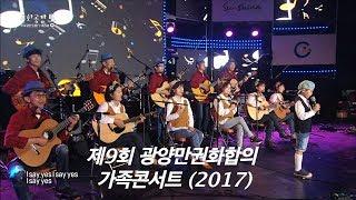 제9회 광양만권 화합의 가족콘서트 (2017.9.광양서천) 다시보기