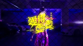 《MV大首播》電音教主安苡葳Anne愛得嫑嫑(官方版MV)【2017最強電音舞曲】