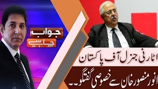 Jawab Chahye | Exclusive Interview Of Anwar Mansoor Khan (Attorney General of Pakistan) | 4 Sep 2018
