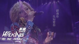 錯過你–Janice 衛蘭‧Walking To The Future Live 2014