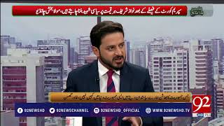 Bakhabar Subh - 02 December 2017 - 92NewsHDPlus