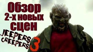 Обзор 2-х новых сцен - Джиперс Криперс 3