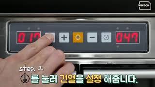[WECOOK 사직] 공유주방 UNOX소형발효기건식