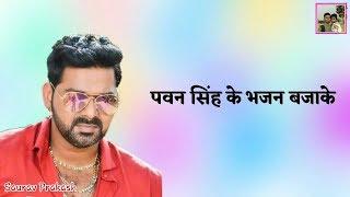Pawan Singh Ke Bhajan Bajake | Navratri Status Video Song | Akshara Singh