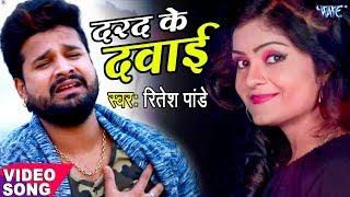 Ritesh Pandey (2018) का दर्दभरा गीत - दरद के दवाई - Darad Ke Dawai - Superhit Bhojpuri Sad Song 2018 width=