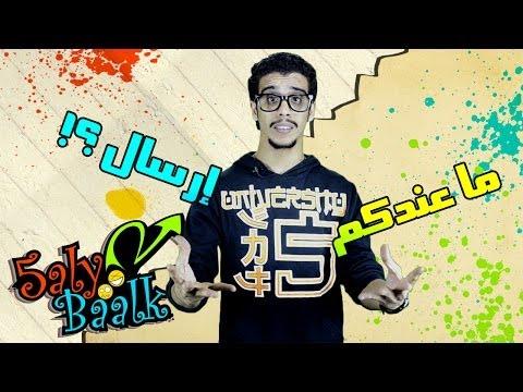 #5alybaalk 12 - ما عندكم إرسال