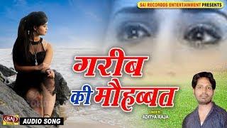 गरीब की मौहब्बत | Rabba Tune Kyu Mohabbat Banaya | सबसे दर्द भरा गीत | PYAR MOHABBAT BEWAFAI