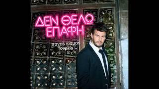 Panos Kiamos   Telos / Πάνος Κιάμος - Τέλος New Song 2013