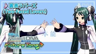 Project Diva Future Tone 【PS4】  裏表ラバーズ (Two-Faced Lovers)