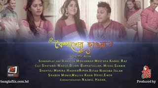 Boishakher Hawa I Telefilm I M M Kamal Raz I Official Trailer width=