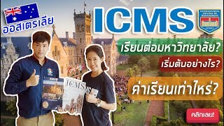 มหาวิทยาลัยชั้นนำของออสเตรเลีย(ICMS)