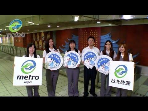 2014夏月節電運動~~台北捷運公司