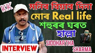 K.K সংসাৰত কোনে আউল লগাব ওলাইছিল ? Beharbari Outpost Actor Siddhartha Sharma interview With Bhukhan
