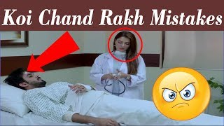 Drama Serial Koi Chand Rakh Episode 22 Big Mistakes    Koi Chand Rakh Drama Mistakes Daily TV