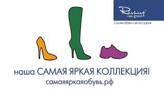 Respect Обувь