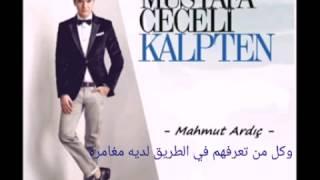 Mustafa ceceli - ah yillar مترجمة للعربية