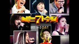 V.A - I Am A Singer 14-2 'O.S.T'  05. 김경호 - 걸어서 하늘까지 (장현철)