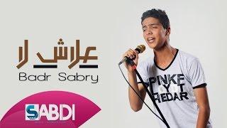 badr sabry - 3lax la | بدر صبري - علاش لا 2015