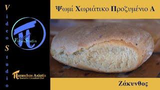Ψωμί Χωριάτικο Προζυμένιο Α