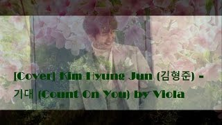 [COVER] Kim Hyung Jun (김형준) - 기대 (Count On You) Dedicated for his enlistment