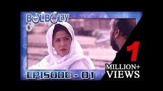 Bulbulay Ep 01 - Khoobsurat Shaadi Chor Kar Q Bhagi width=