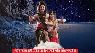 गोरा नाच रही पर्वत पर शिव को पति बनाने को