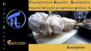 Γιαούρτογλου Κεμπάπ - Κοτόπουλο γεμιστό τυλιχτό με αρνίσια μπόλια Α΄