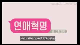 연애혁명 매드무비-whaatta mem(아이오아이 유닛)설참