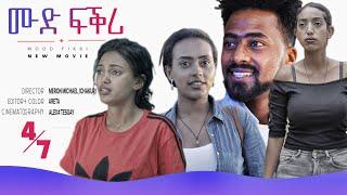 New Eritrean Movie mood Love  2021/ Part 4 ( ሙድ ፍሪ) /By /Meron Michael/ chakur !!