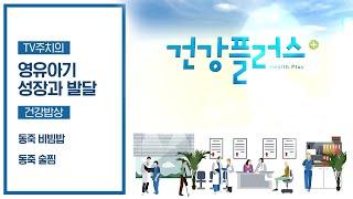 2021년 09월 11일 토요일 방송 다시보기