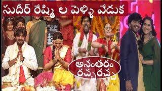 Shocking: Reshmi Sudheer Marriage Celebration video|Aha Naa Pellanta | Ugadi Special Program