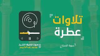 تلاوات عطرة | القارئ الشيخ محمد عبدالكريم | 9 رمضان