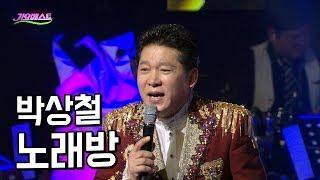 박상철-노래방 [가요베스트]579회, 목포2부