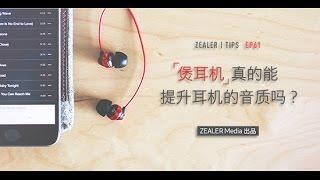 煲耳机真的能提升耳机的音效吗?