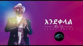 Ela Tv   Jacky Gosee   Ende Kelal   New Ethiopian Music 2019   [ Official Lyric Video ]