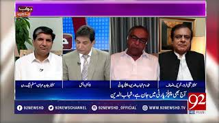 Jawab Chahye | Why Election Commission does not perform its duties properly? |18 July 2018 | 92NewsHD