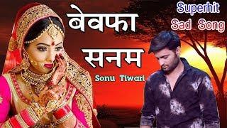 सबसे दर्द भरा गीत 2017 - बेवफा सनम  - सोनू तिवारी - Pyar Mohabbat - हिन्दी  Sad Songs