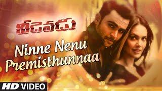 Ninne Nenu Premisthunnaa Video Song | Veedevadu | Sachin Joshi, Esha Gupta, SS Thaman | Telugu Songs
