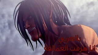 Attack On Titan : Wings Of Freedom (PC) Gameplay بالعربي هزمت العمالقة