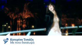 Κατερίνα Τοπάζη - Με ποιο δικαίωμα   Katerina Topazi - Me poio dikaioma - Official Video Clip