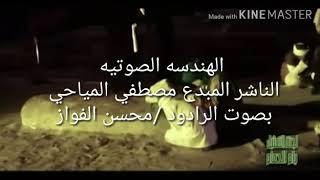 زفة القاسم عليه السلام قصيده يبني جاسم الشاعر المبدع /ستار ياسر العموري هندسة الصوت مصطفي المياحي