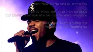 Chance The Rapper - Chain Smoker hebsub מתורגם