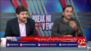Breaking Views with Malick - 10 November 2017 - 92NewsHDPlus