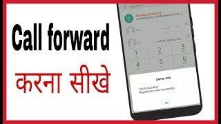 Call forward/divert kaise kare| how to set call forwarding on android in hindi