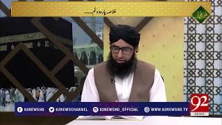 Noor e Quran |Tabdeeli e Qibla ka Waqia | Professor Mujahid Ahmed |18 May 2018 | 92NewsHD