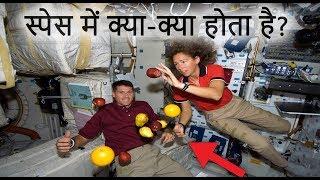 अंतरिक्ष यात्रियों का पूरा सच (Life Inside International Space Station) width=
