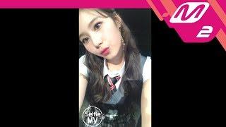 [Selfie MV] 트와이스(TWICE) - What is Love?