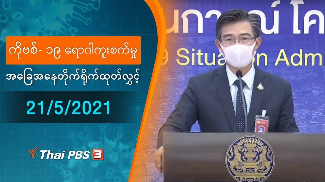 ကိုဗစ်-၁၉ ရောဂါကူးစက်မှုအခြေအနေကို သတင်းထုတ်ပြန်ခြင်း (21/05/2021)